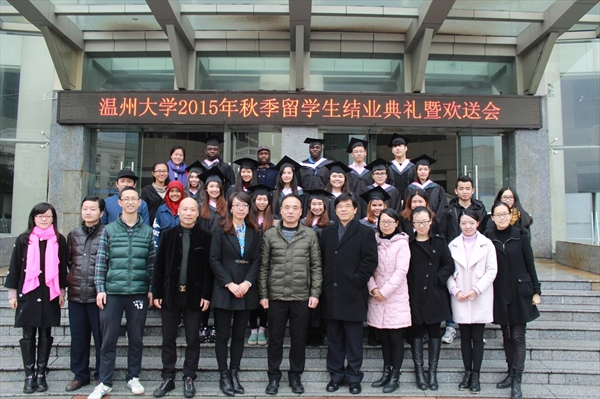 Closing Ceremony in 2015 Autumn of Wenzhou University