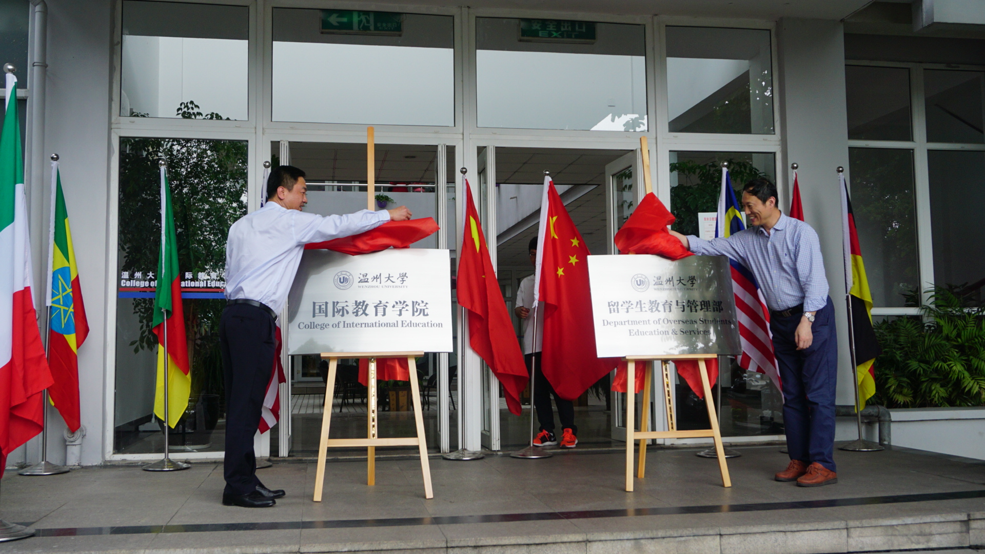 Wenzhou University holds the inauguration ceremony of Department of Overseas Students Education & Services and College of International Education